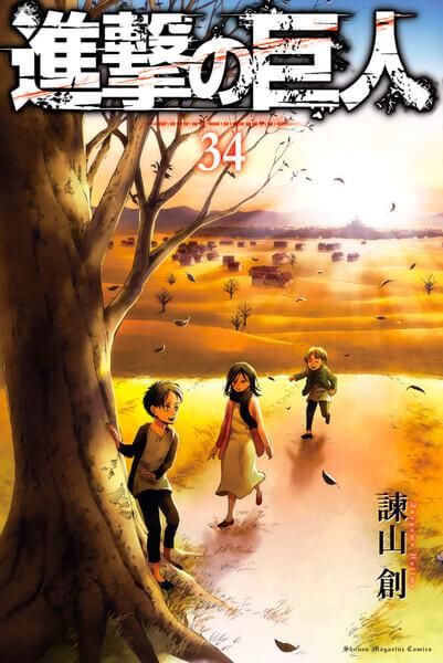 【最終巻】進撃の巨人 34巻ebookjapanでおすすめの電子コミック20選