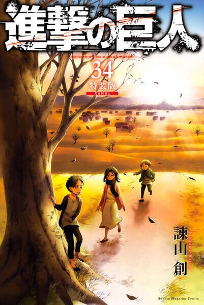 ebookjapanでおすすめの電子コミック20選 進撃の巨人 (34)【特装版 Ending】