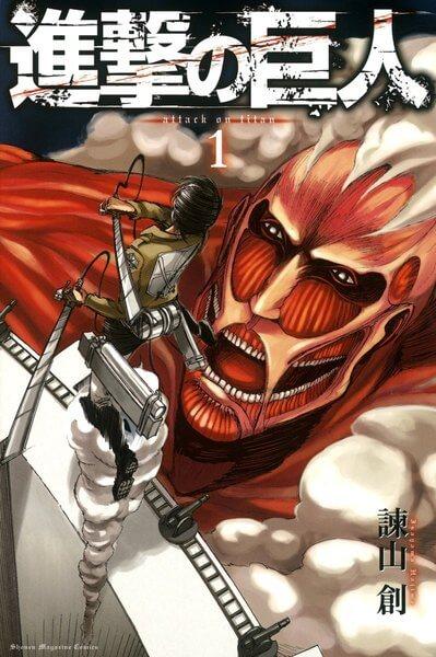 ebookjapanでおすすめの電子コミック20選進撃の巨人 1巻