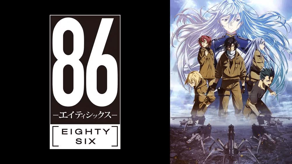 U-NEXTでおすすめの無料見放題アニメ86―エイティシックス―