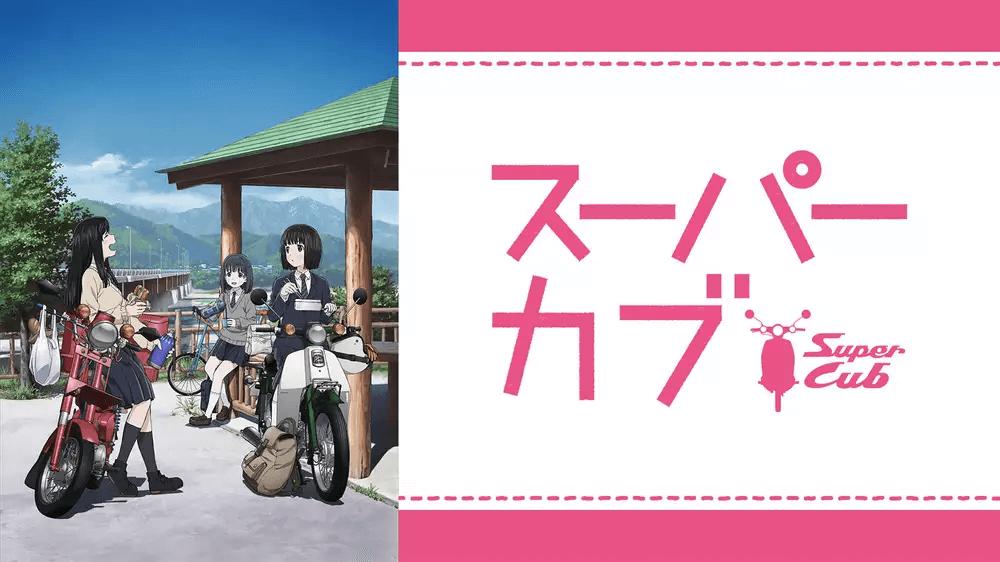 U-NEXTでおすすめの無料見放題アニメTVアニメ「スーパーカブ」